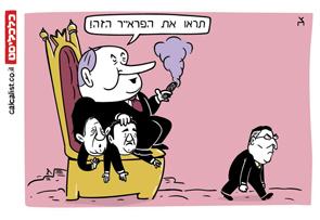 קריקטורה יומית 15.12.20, איור: צח כהן
