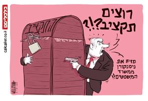 קריקטורה יומית 17.12.20, איור: יונתן וקסמן