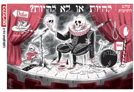 קריקטורה יומית 20.12.20, איור: יונתן וקסמן