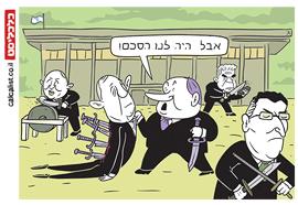 קריקטורה יומית 23.12.20, איור: צח כהן