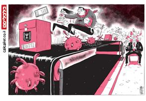 קריקטורה יומית 27.12.20, איור: יונתן וקסמן
