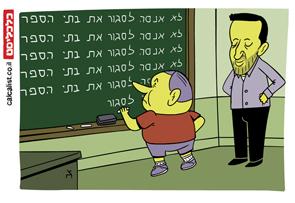 קריקטורה יומית 29.12.20, איור: צח כהן