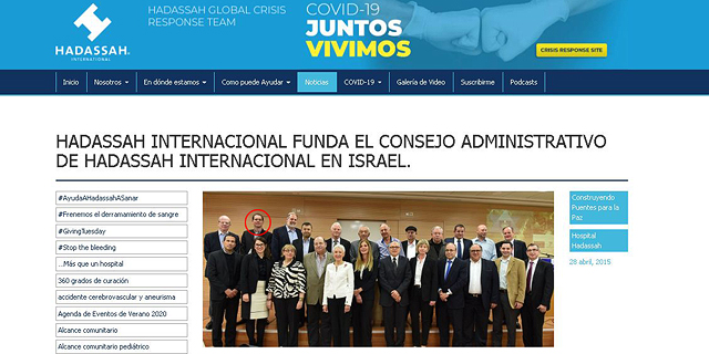 Matan Caspi (circled) and the board of trustees of Hadassah International