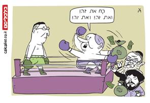 קריקטורה יומית 30.12.20, איור: צח כהן