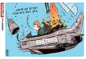 קריקטורה יומית 31.12.20, איור: יונתן וקסמן