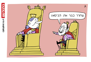 קריקטורה יומית 4.1.2021, איור: צח כהן