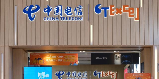 למרות הצו של טראמפ: בורסת ניו יורק לא תמחק את ענקיות הטלקום הסיניות