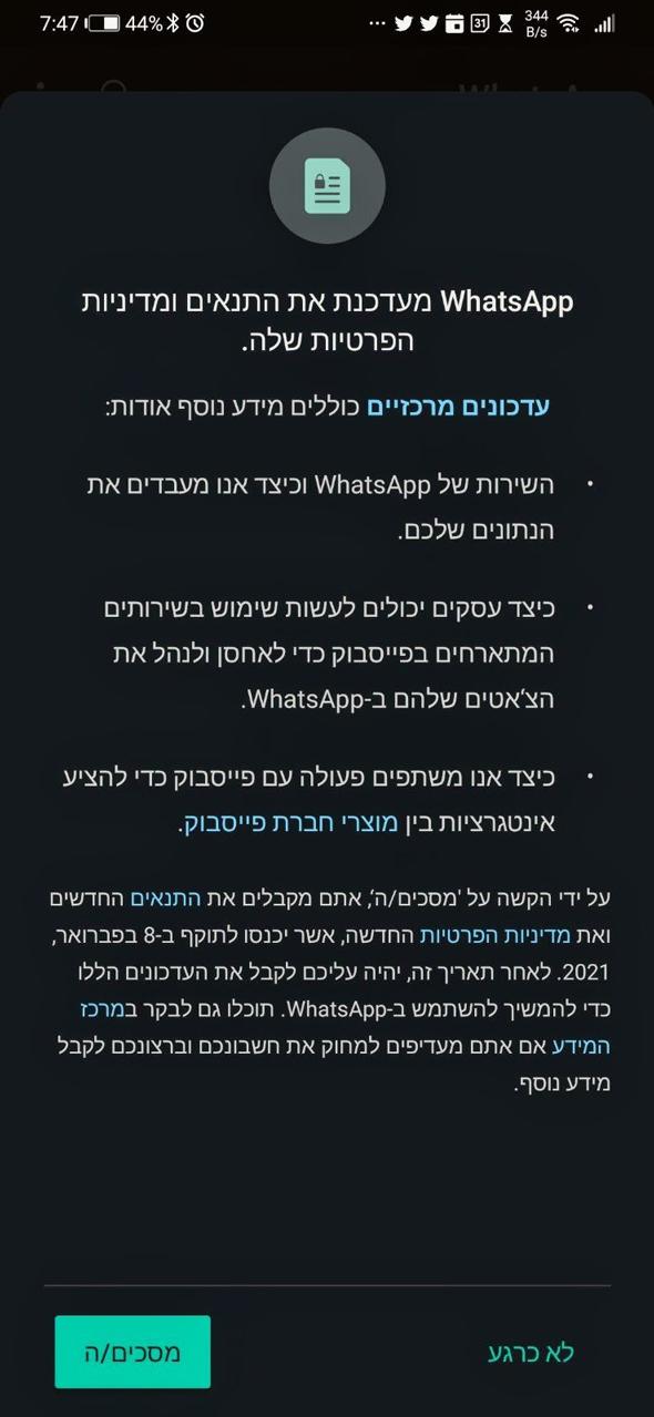ההודעה של ווטסאפ בנוגע לתנאי הפרטיות שלכם