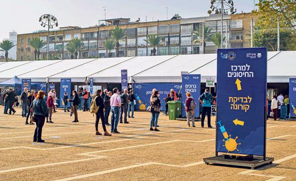 מתחם חיסונים ובדיקות בתל אביב