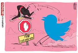 קריקטורה יומית 11.1.21, איור: יונתן וקסמן