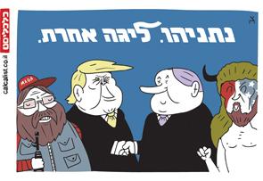 קריקטורה יומית 12.1.2021, איור: צח כהן