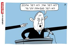 קריקטורה יומית 13.1.2021, איור: צח כהן