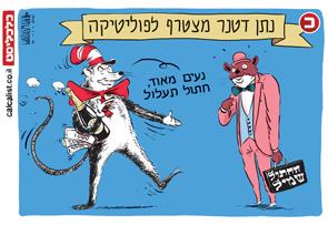 קריקטורה יומית 14.1.2021, איור: יונתן וקסמן