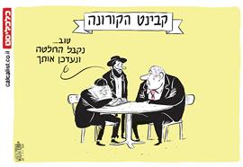 קריקטורה יומית 25.1.2021, איור: יונתן וקסמן
