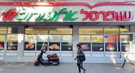 סניף של שופרסל שלי ב רחוב ארלזורוב תל אביב, צילום: אוראל  כהן