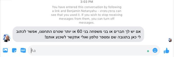 פוסט הבוט צ'ט של נתניהו שמפר את מדיניות פייסבוק