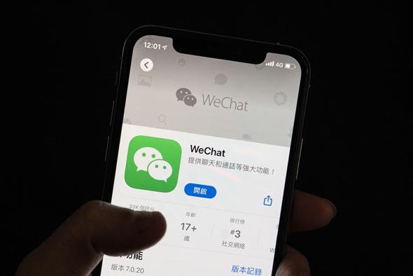 כיתוב: אפליקציה וויצ'אט wechat טנסנט, צילום: בלומברג