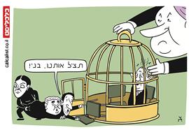קריקטורה יומית 27.1.2021, איור: צח כהן