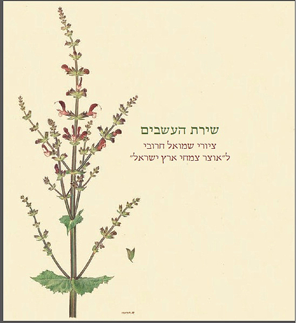 הספר שירת העשבים