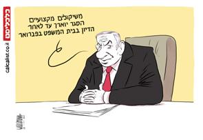 קריקטורה יומית 28.1.2021, איור: יונתן וקסמן