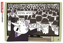 קריקטורה יומית 2.2.2021, איור: צח כהן