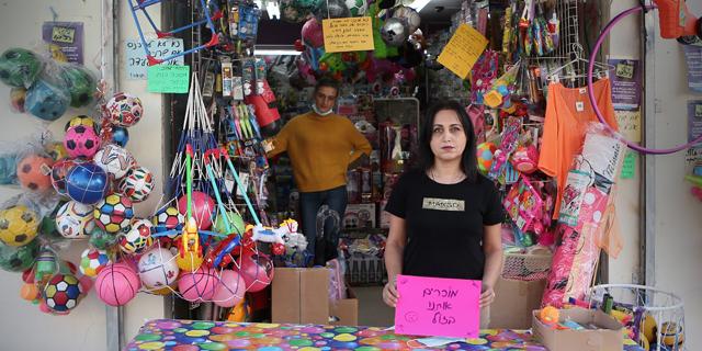 """בג""""ץ אסר על חנויות חיוניות בימי סגר למכור צעצועים ובגדים"""