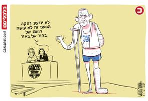 קריקטורה יומית 4.2.2021, איור: יונתן וקסמן