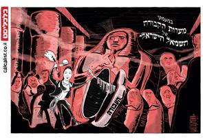 קריקטורה יומית 7.2.2021, איור: יונתן וקסמן