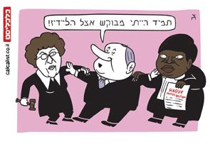 קריקטורה יומית 9.2.2021, איור: צח כהן
