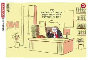 קריקטורה יומית 11.2.2021, איור: יונתן וקסלר