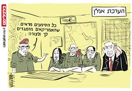 קריקטורה יומית 15.2.2021, איור: יונתן וקסלר