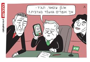 קריקטורה יומית 16.2.2021, איור: צח כהן