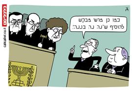 קריקטורה יומית 17.2.2021, איור: צח כהן