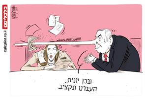 קריקטורה יומית 18.2.2021, איור: יונתן וקסלר