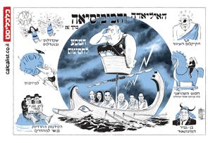 קריקטורה יומית 21.2.2021, איור: יונתן וקסלר