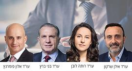 פורום בכירי משפט דן אנד ברדסטריט