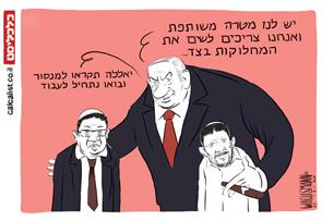 קריקטורה יומית 22.2.2021, איור: יונתן וקסמן