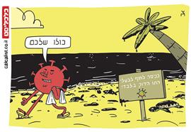 קריקטורה יומית 23.2.2021, איור: צח כהן