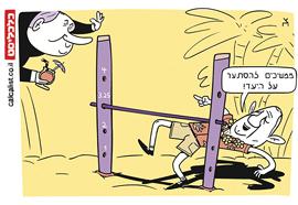קריקטורה יומית 24.2.2021, איור: צח כהן