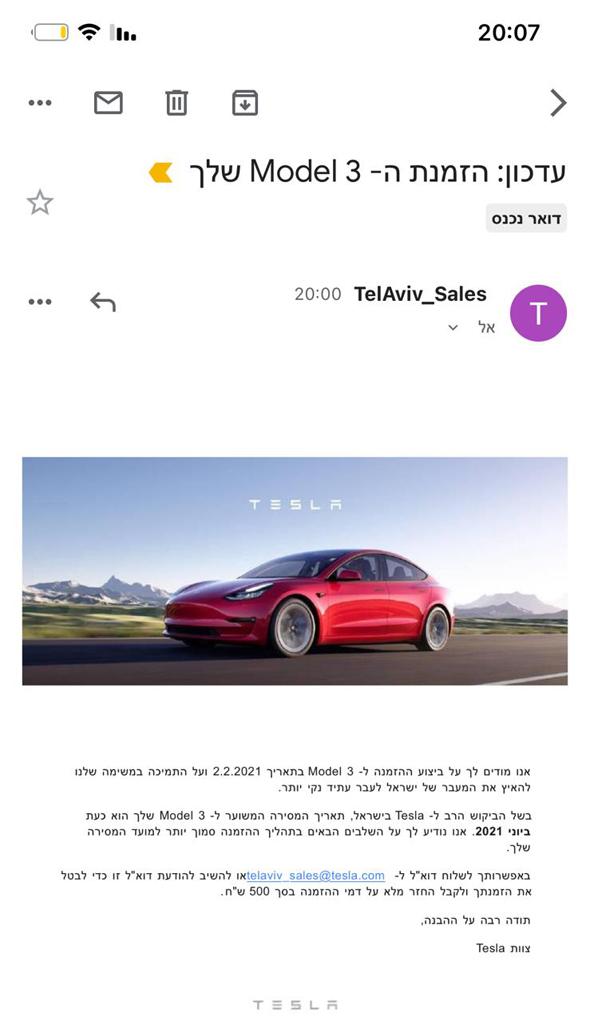 באופן שרירותי: טסלה דוחה את מועד המסירות לחלק ממזמיני הרכבים החשמליים