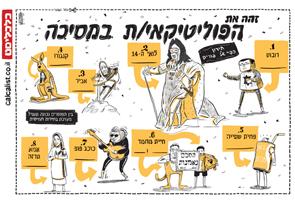 קריקטורה יומית 28.2.2021, איור: יונתן וקסמן