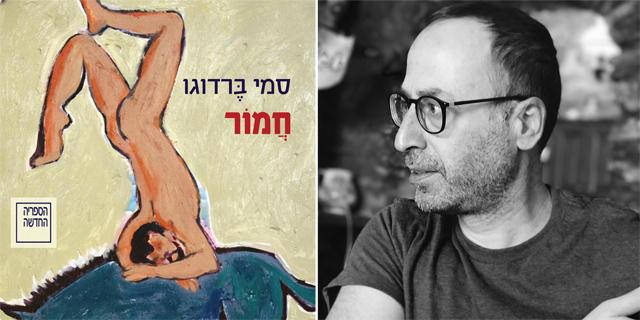 """סמי ברדוגו הוא זוכה פרס ספיר לספרות 2020 על ספרו """"חמור"""""""