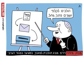 קריקטורה יומית 3.32021, איור: צח כהן