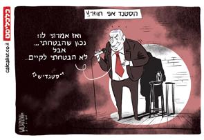 קריקטורה יומית 4.3.2021, איור: יונתן וקסמן