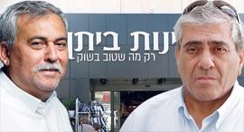 מימין: יגאל דמרי ונחום ביתן, צילום: צביקה טישלר, עמית שעל, אוראל כהן