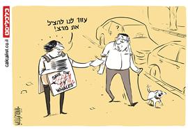קריקטורה יומית 11.3.2021, איור: יונתן וקסמן