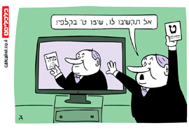 קריקטורה יומית 16.3.2021, איור: צח כהן