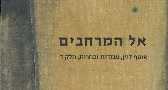 אל המרחבים: אוסף לוין, עבודות נבחרות, חלק ד', עטיפה עברית: אריה ארוך, שולחן (פרט), 1964