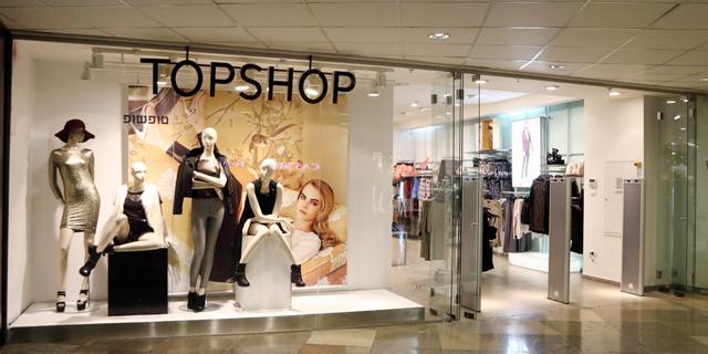 """חנות טופשופ בדיזנגוף סנטר בת""""א, צילום: דנה קופל"""