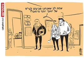 קריקטורה יומית 22.3.2021, איור: יונתן וקסמן